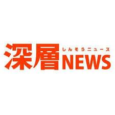深層ニュース