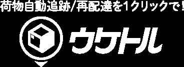 再配達ゼロアプリ「ウケトル」 Logo