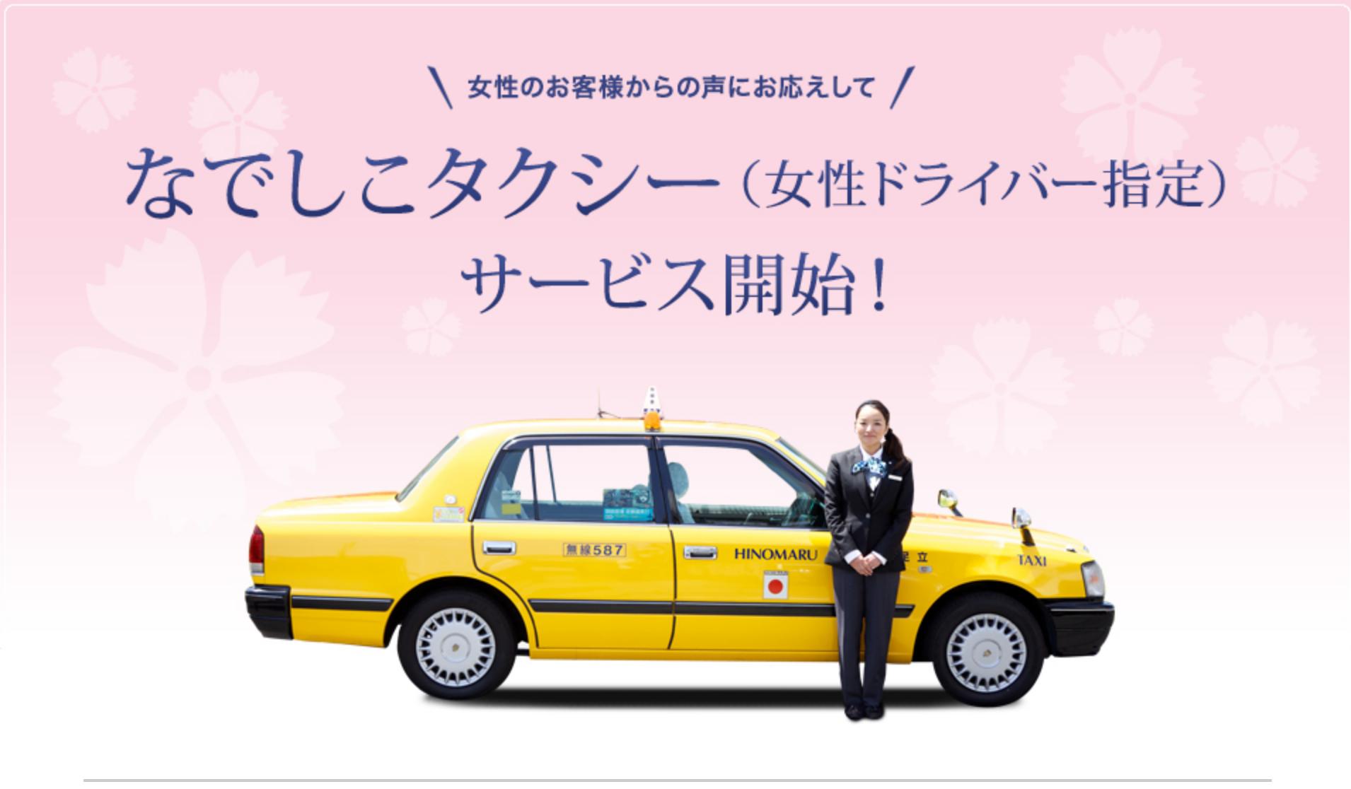 なでしこタクシー