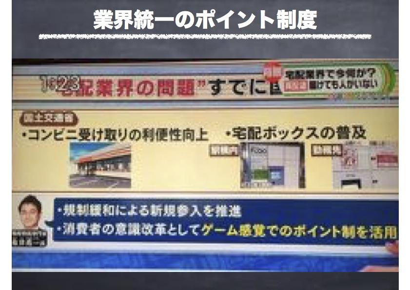 20170216新春セミナー◆再配達問題7