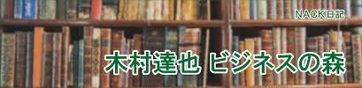 (ラジオ)木村
